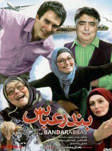 دانلود فیلم بندر عباس