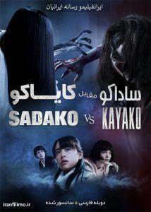 دانلود فیلم ساداکو مقابل کایاکو