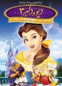 دانلود انیمیشن دیو و دلبر 3 دنیای اسرارآمیز بل