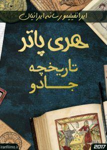 دانلود مستند هری پاتر تاریخچه جادو