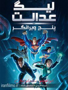 دانلود انیمیشن لیگ عدالت علیه پنج ویرانگر