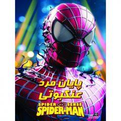 دانلود انیمیشن مرد عنکبوتی