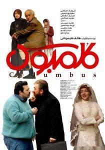 دانلود رایگان فیلم کلمبوس