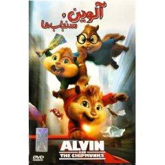 آلوین و سنجابها کیف جدید alvin and the chipmunks