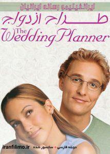 دانلود فیلم طراح ازدواج