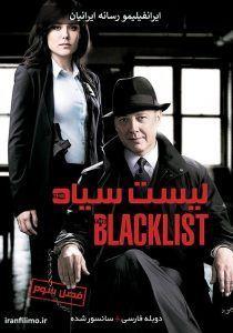 دانلود سریال لیست سیاه