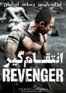 فیلم انتقام گیر