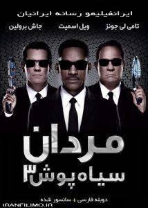 دانلود فیلم مردان سیاه پوش