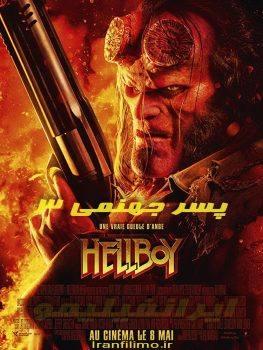 دانلود فیلم پسر جهنمی ۳