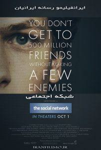 دانلود فیلم شبکه اجتماعی