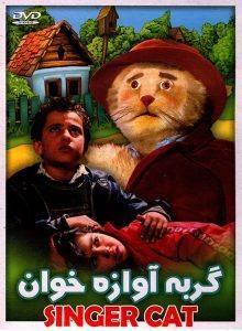 دانلود فیلم گربه آوازه خوان
