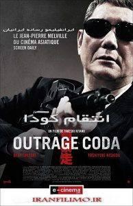 دانلود فیلم انتقام کودا