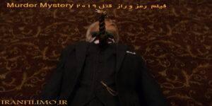 فیلم رمز و راز قتل