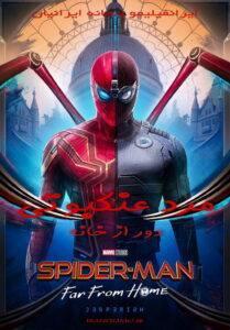 دانلود فیلم مرد عنکبوتی دور از خانه