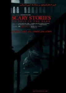 دانلود فیلم داستان های ترسناک برای گفتن در تاریکی