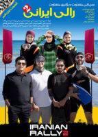 دانلود سریال رالی ایرانی