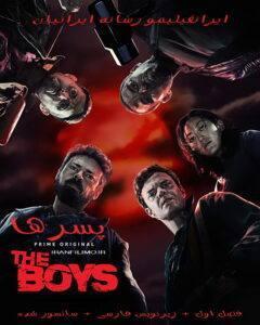 دانلود سریال پسرها