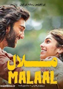 دانلود فیلم ملال
