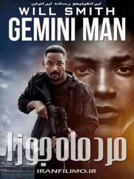 دانلود فیلم مرد ماه جوزا