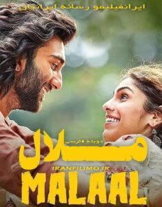 دانلود فیلم ملال Malaal 2019