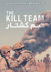 فیلم تیم کشتار