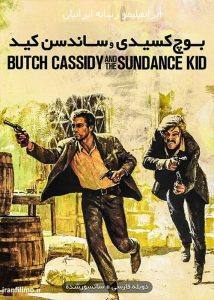 دانلود فیلم بوچ کسیدی و ساندسن کید