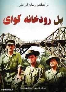 دانلود فیلم پل رودخانه کوای