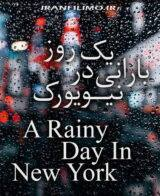دانلود فیلم A Rainy Day in New York 2019