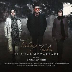 Shahab-Mozaffari-Tanhaye-Tanha