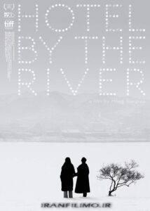 دانلود فیلم هتل کنار رودخانه