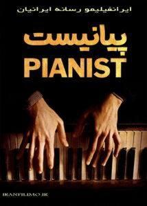 دانلود فیلم پیانیست