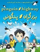 بزرگراه پنگوئن با دوبله فارسی