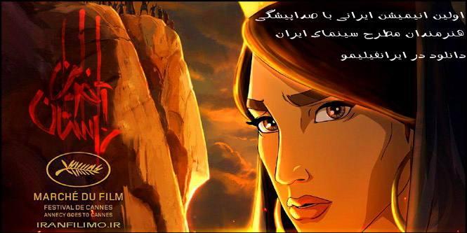 انیمیشن آخرین داستان