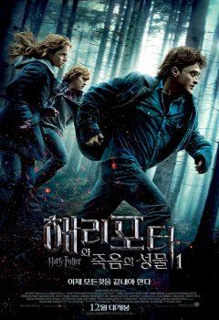 دانلود فیلم هری پاتر و یادگاران مرگ قسمت اول