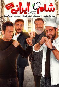 دانلود مسابقه شام ایرانی شب اول گروه 3