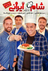 دانلود مسابقه شام ایرانی شب دوم گروه ۳