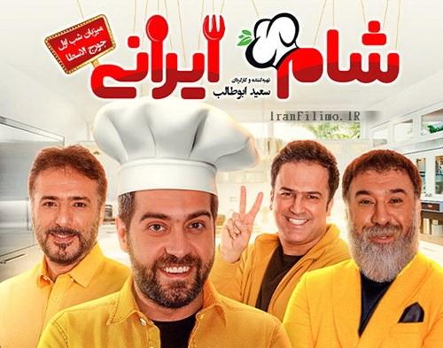 مسابقه شام ایرانی 2