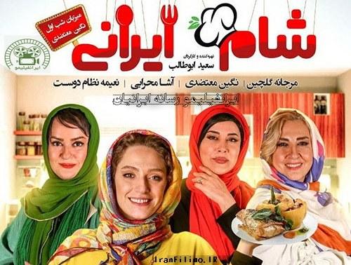 دانلود مسایقه شام ایرانی نگین معتضدی
