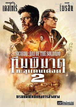 دانلود فیلم سیکاریو 2 روز سرباز