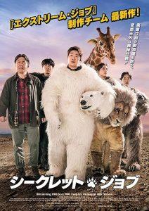 دانلود فیلم باغ وحش مخفی