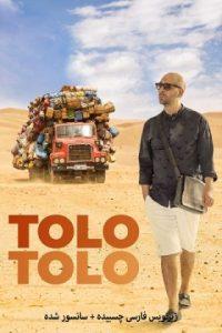 دانلود فیلم تولو تولو