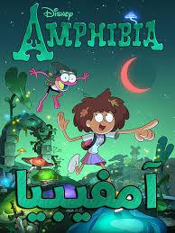 دانلود انیمیشن آمفیبیا