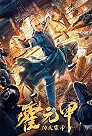 دانلود فیلم استاد کونگ فو هوو یوانجیا