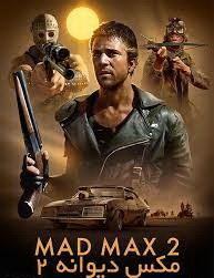 دانلود فیلم مکس دیوانه2:جنگجوی جاده ها