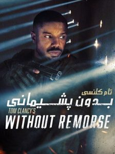 دانلود فیلم Tom Clancy's Without Remorse 2021
